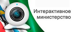 Интерактивное министерство
